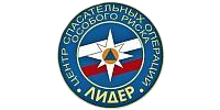 ФГКУ «Центр по проведению спасательных операций особого риска «Лидер»