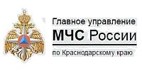 ГУ МЧС по Краснодарскому краю